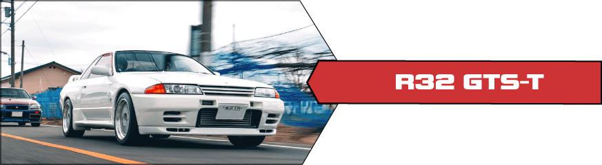 Skyline - R32 - GTS